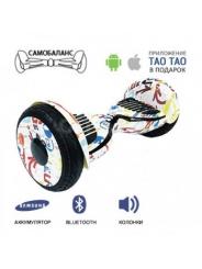 Гироскутер SMART BALANCE premium pro 10.5 с самобалансировкой (белый граффити)