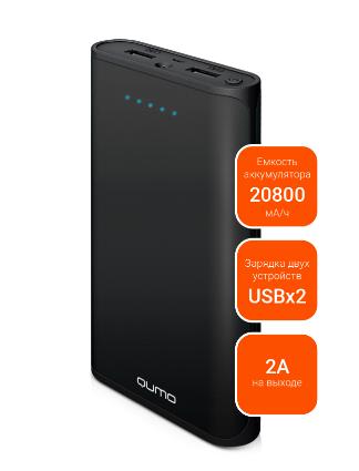 ЗУ QUMO PowerAid 20800.
